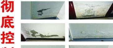 卫生间渗漏定位检测不砸砖做防水