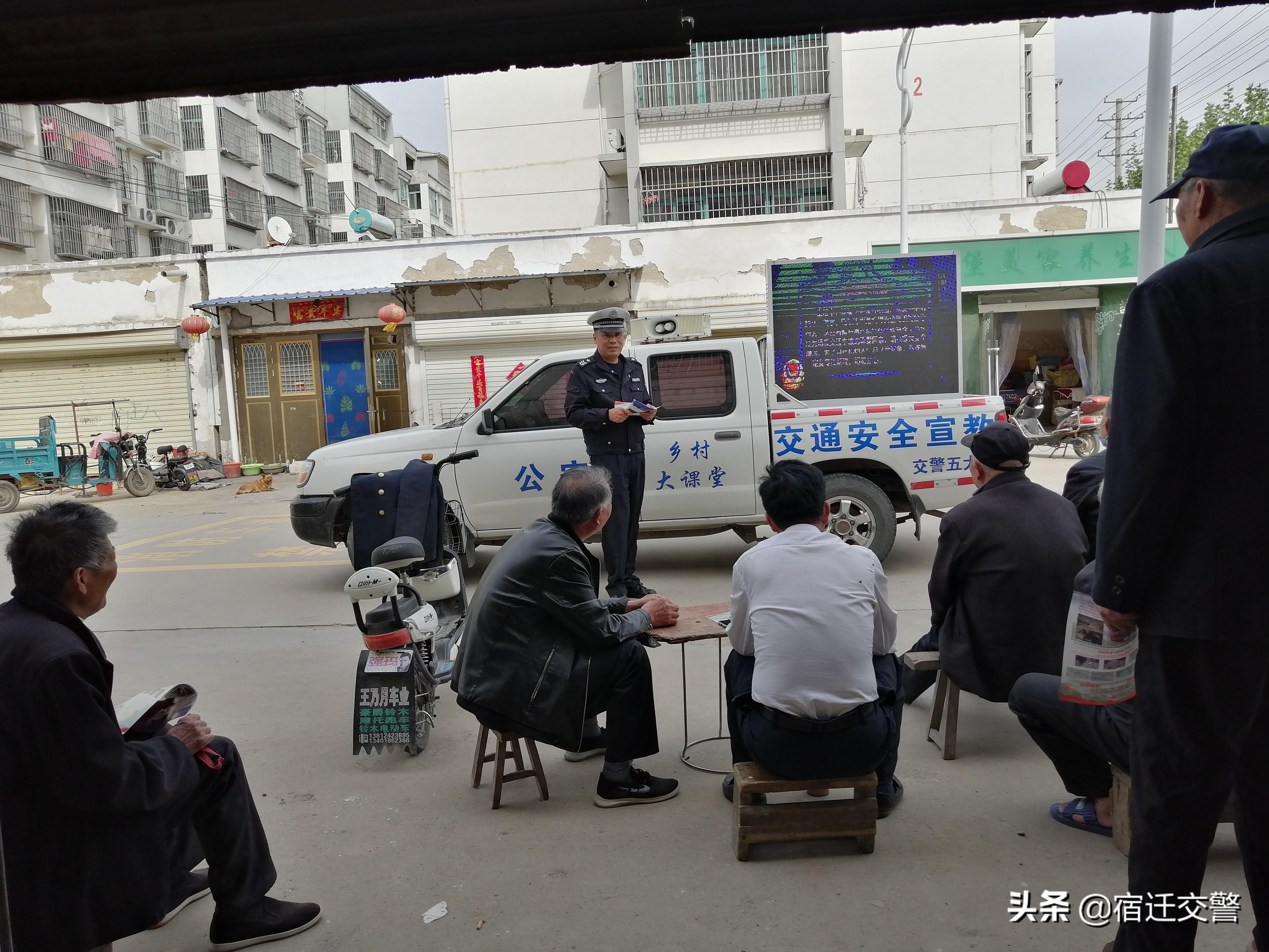 为普及群众出行注意事项,宿迁交警在王庄村开展了交通安全宣传活动