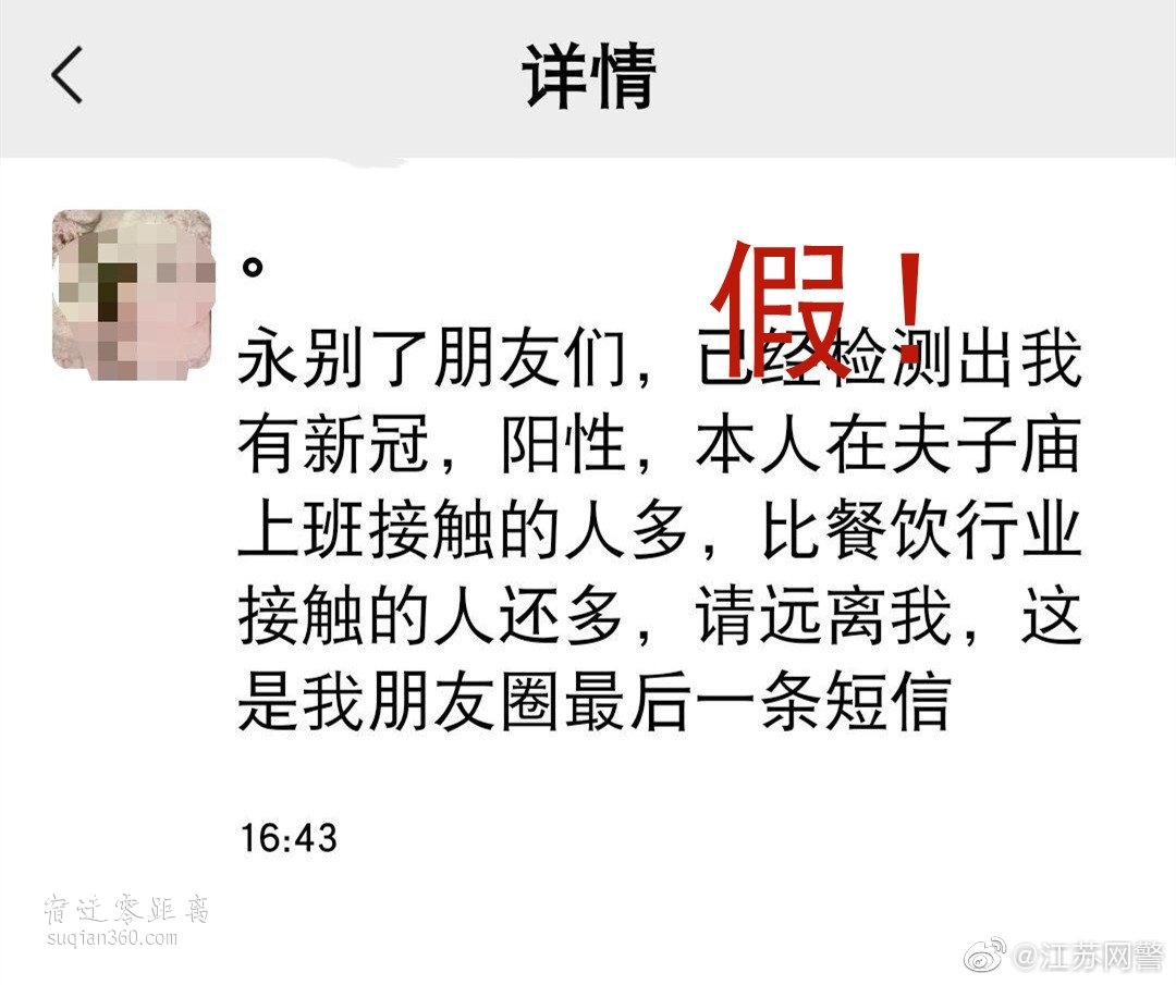 多名江苏网民因制造传播涉疫谣言被依法处理
